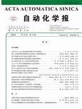 自动化学报, 2010, 36(12), Table of Contents